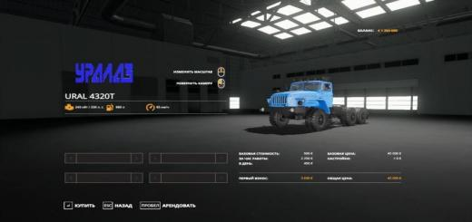 Photo of FS19 – Ural 4320T Truck V1
