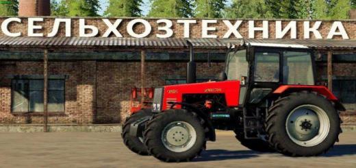 Photo of FS19 – Mtz-1221 Tractor V2.0.4