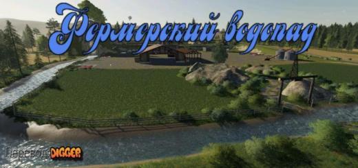 Photo of FS19 – Farm Waterfall Rus Map V1