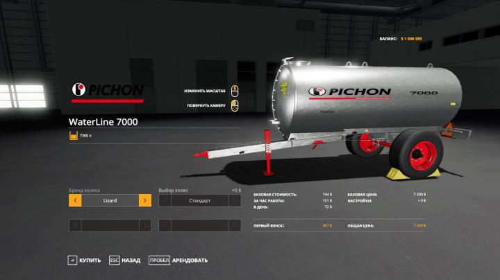 FS19 - Pichon Waterline 7000 V1