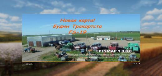 Photo of FS19 – Awake Tractor Driver Beta