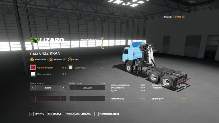 FS19 - Maz 6422 Manipulator V1